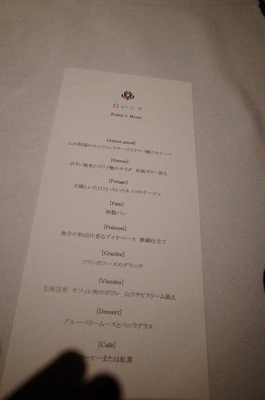 4_大沼鶴雅オーベルジュ エプイ_レストラン58.JPG