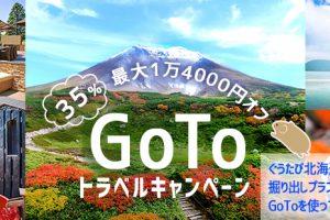 GOTOブログ