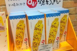 道内限定販売の「札幌おかきOh!焼とうきび」