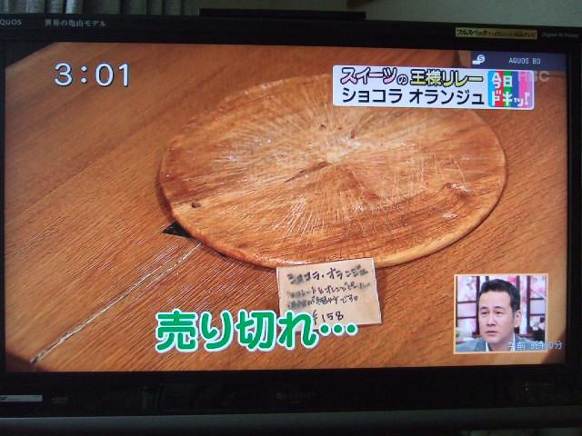 売り切れ...札幌「アンジュ」の「ショコラ・オランジュ」