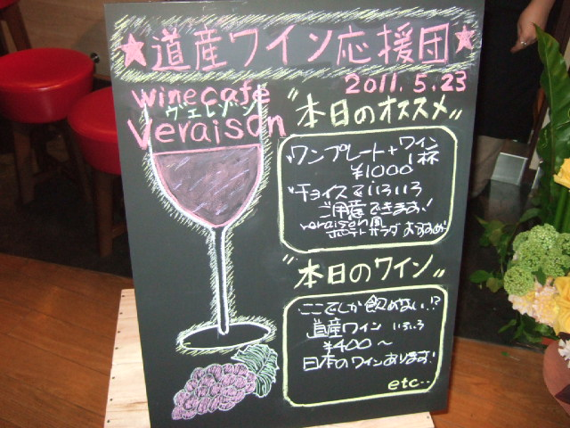 wine cafe「veraison(ヴェレゾン)」