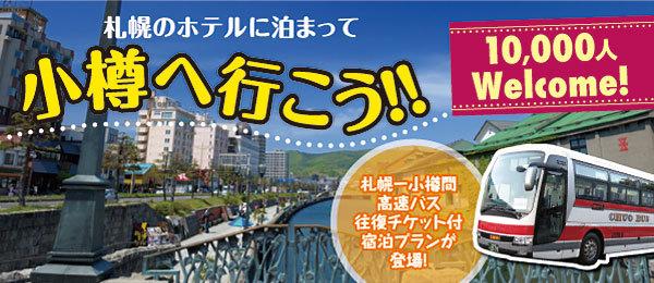 札幌-小樽間の高速バス往復チケット