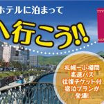 札幌-小樽間の高速バス