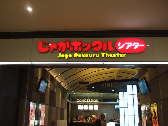 日本で初めての「エアポート・シネマ」