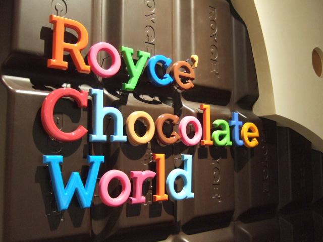 ロイズのチョコレートミュージアム
