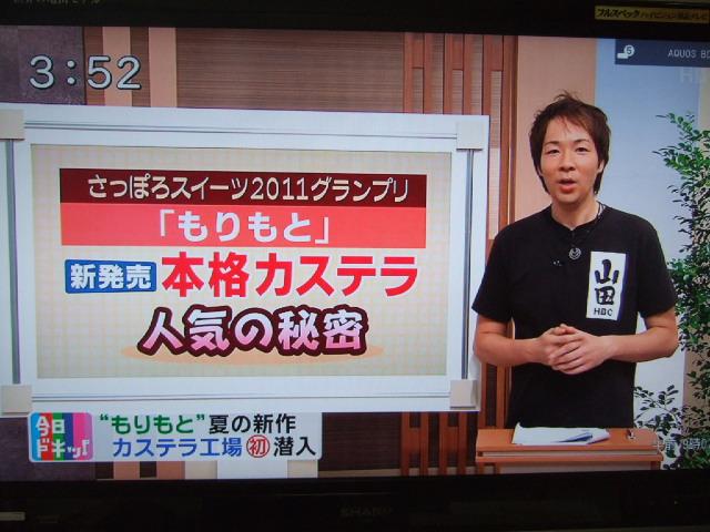 HBC「グッチーの今日ドキッ!」「ド真ん中!山田」