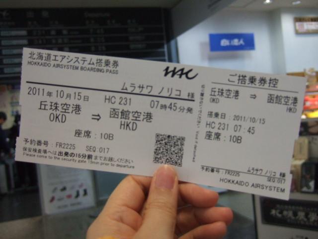 札幌・丘珠(おかだま)空港から函館空港まで、 なんと片道40分