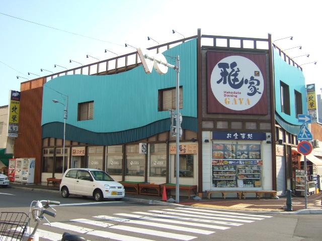 函館ダイニング「雅家(がや)」