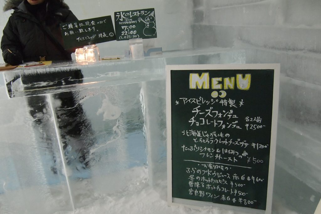 氷のRESTAURANT メニュー選び表