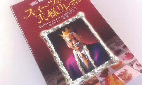 スイーツの王様リレー
