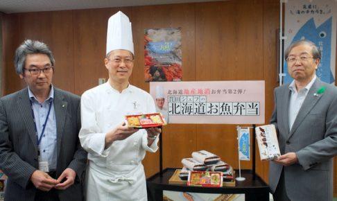 北海道お魚弁当