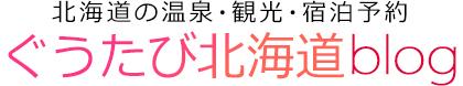 ぐうたび北海道ブログ
