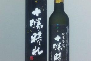 純米吟醸酒「十勝晴れ」