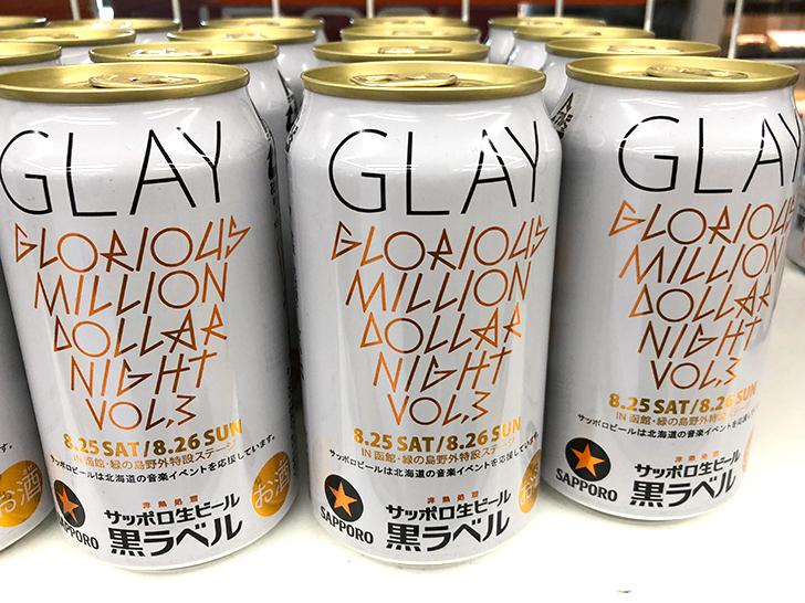 サッポロビールも!GLAYラベル