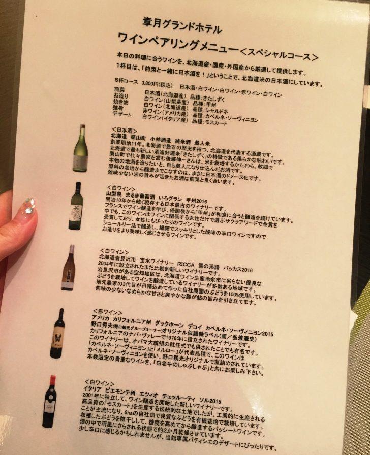 章月グランドホテルのお食事、お酒のメニュー