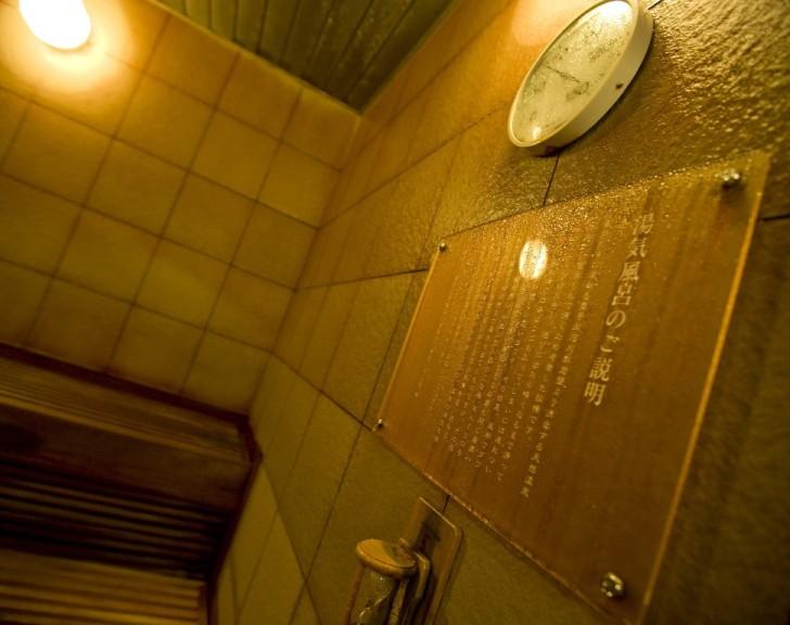 【蒸し風呂】75℃の源泉の湯気を利用した蒸し風呂。