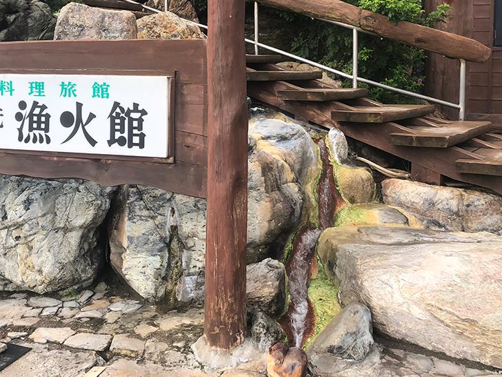 漁火館の玄関前。かけ流しの温泉から流れ出ている源泉