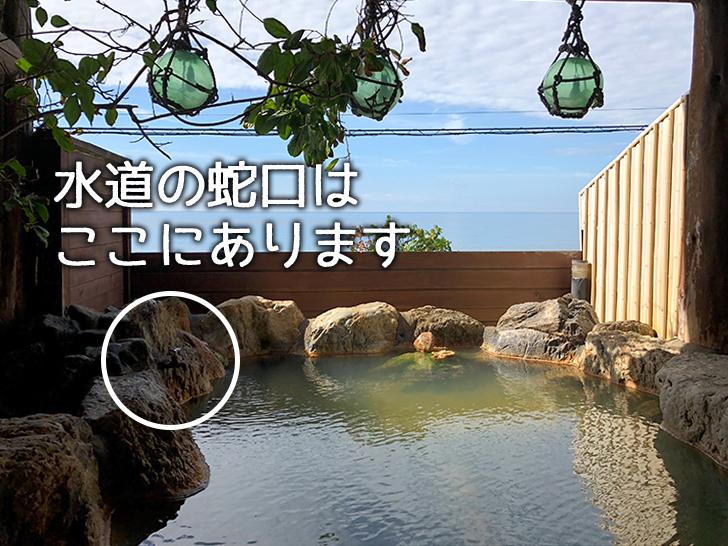 温泉が熱い時は、お水を入れて適温に
