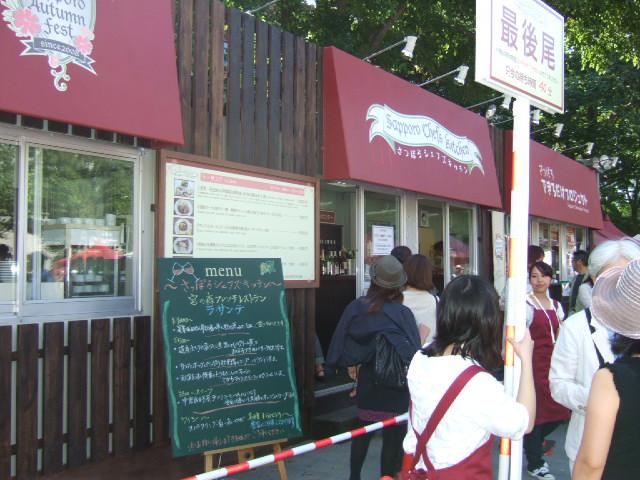 札幌宮の森のフレンチレストラン「ラ・サンテ」