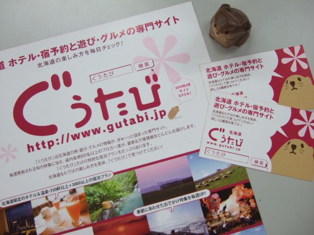北海道のホテル・宿予約と遊び・グルメの専門サイト