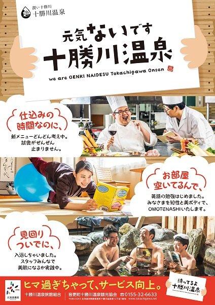 元気ないです十勝川温泉のポスター