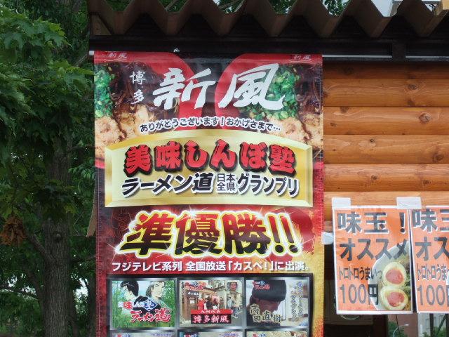 元祖・博多とんこつ つけ麺