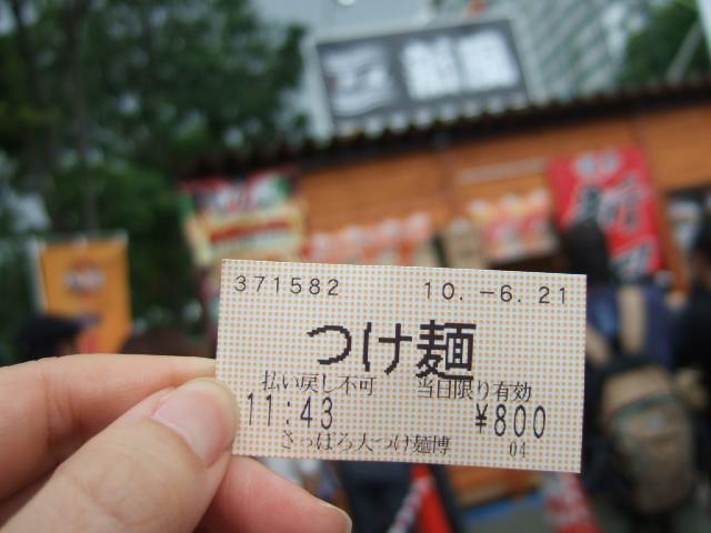 「さっぽろ大つけ麺博」第2幕