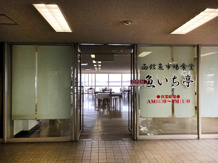 函館魚市場食堂 魚いち亭前