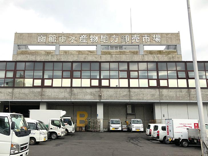 函館市水産物地方卸売市場の外観