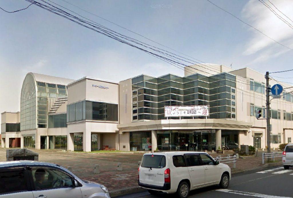 釧路観光国際交流センター