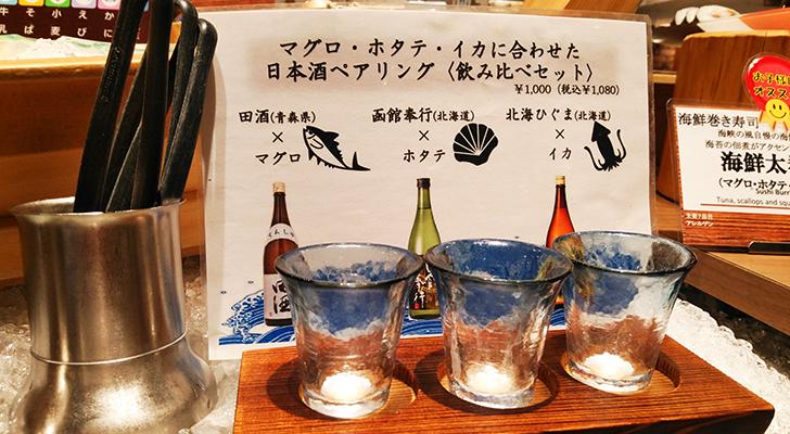 日本酒ペアリング飲み比べセット