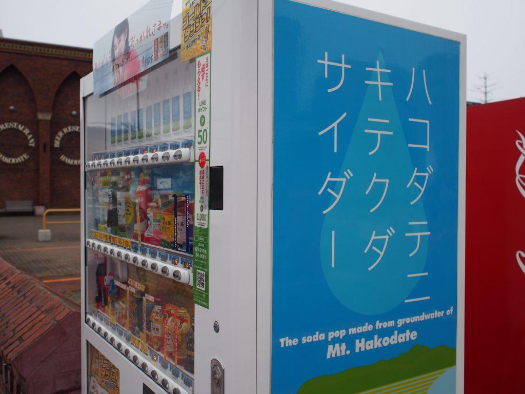 函館ベイエリアで見つけたおもしろ自販機