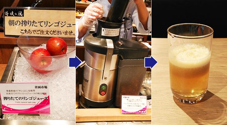 朝の搾りたてりんごジュース