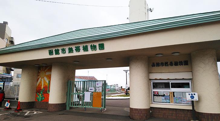 函館市熱帯植物園の入場門