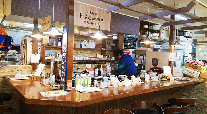 自家焙煎の十字屋コーヒー店