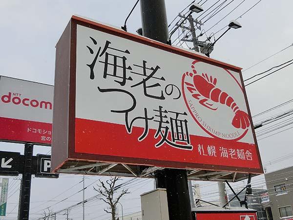 道路沿いに設置された札幌海老麺舎の看板