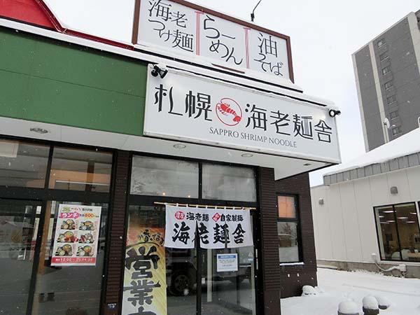 札幌海老麺舎 本店の外観