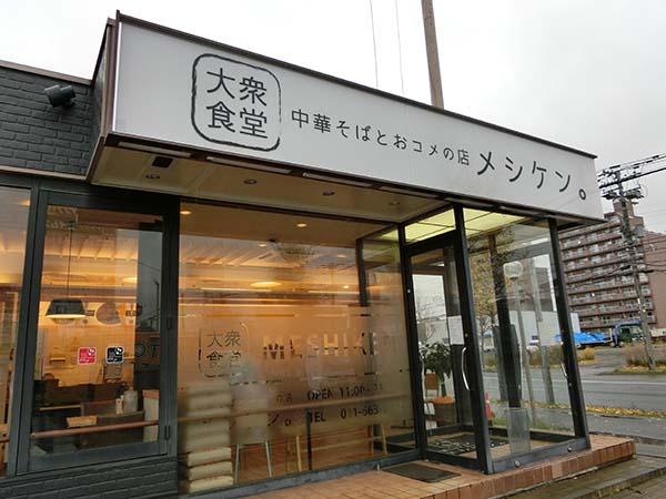 大衆食堂 中華そばとおコメの店 メシケンの外観