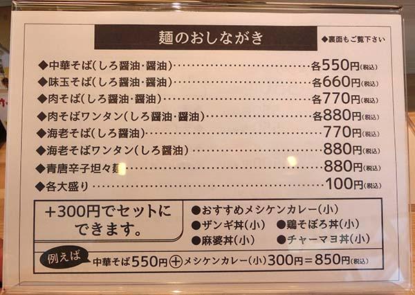 麺のおしながき