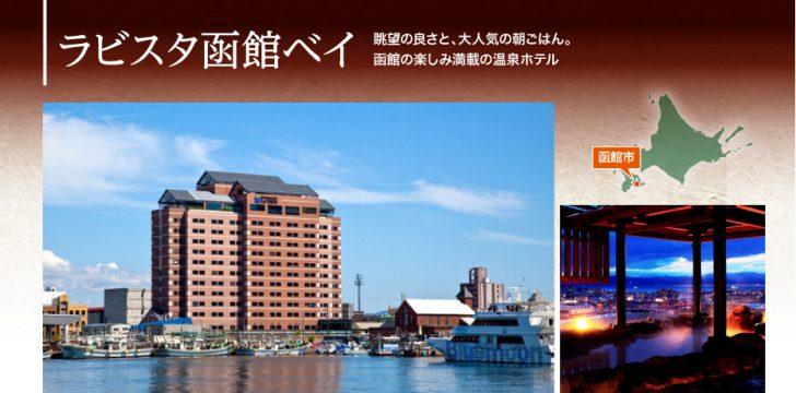 眺望の良さと大人気の朝ごはん!函館の楽しみ満載の温泉ホテル、ラビスタ函館ベイ外観