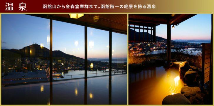 函館山から金森倉庫群まで函館随一の絶景を誇る温泉