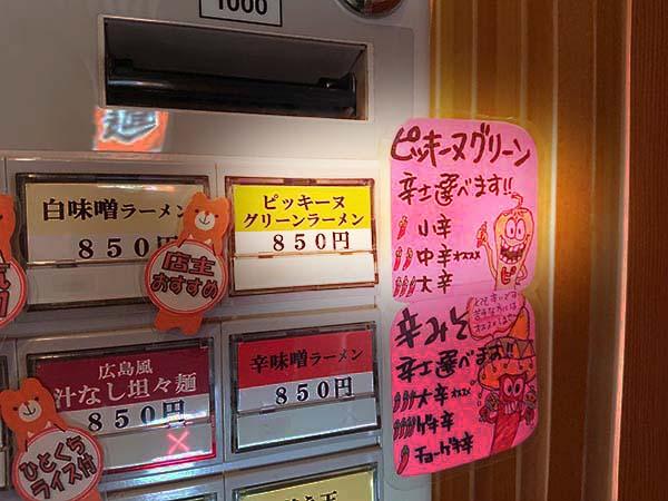 麺マリカの券売機