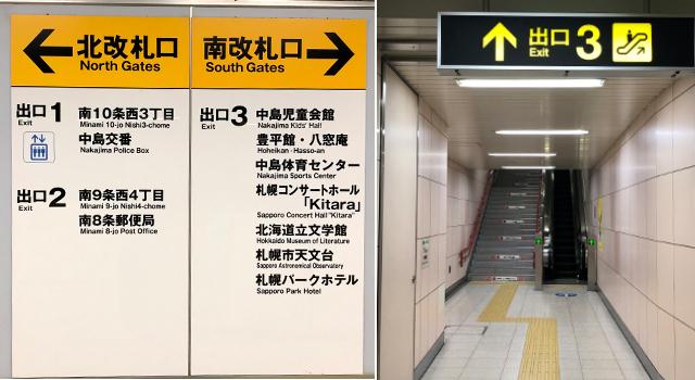 駅に設置された3番出口への案内板