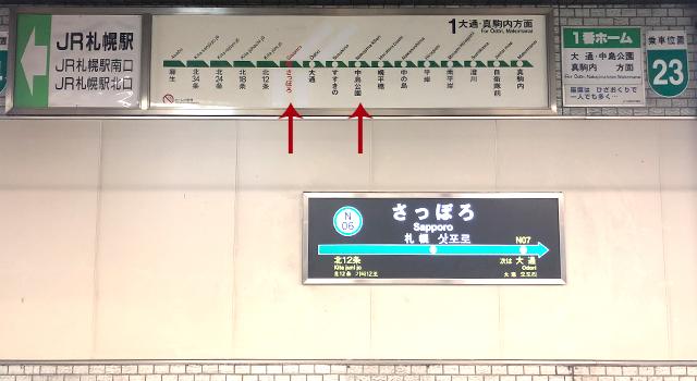 さっぽろ駅に設置された停車駅案内図