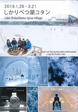 然別湖ネイチャーセンターのパンフレット