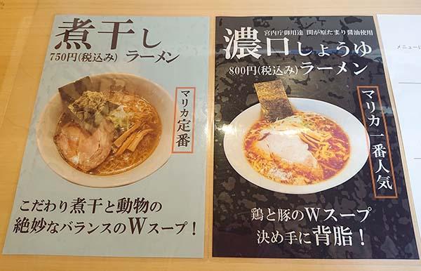 麺マリカの人気メニュー