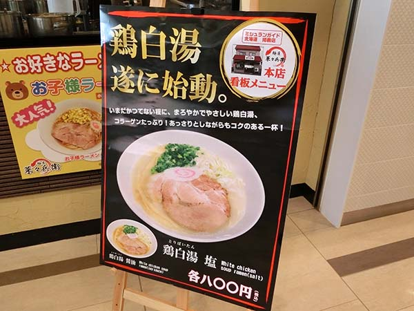 麺屋菜々兵衛の看板