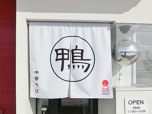 小さく中華そば 大きく鴨と書かれた入口の暖簾
