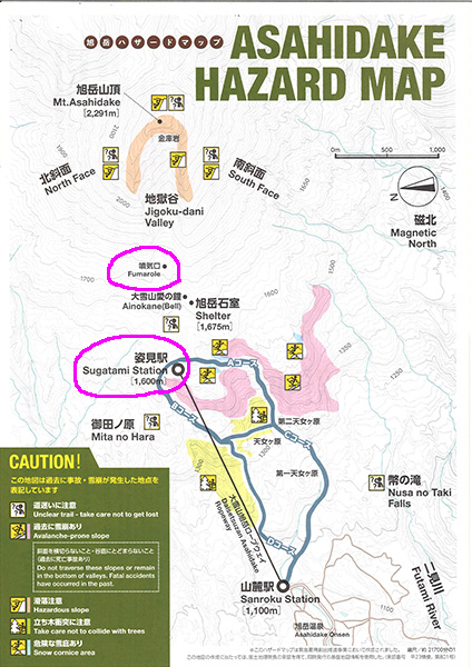 「旭岳ネイチャーセンター」でもらったハザードマップ