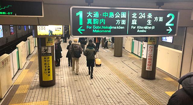 地下鉄さっぽろ駅構内